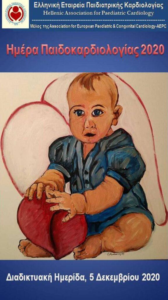 Ημέρα Παιδοκαρδιολογίας 2020